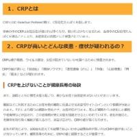 血液中のCRP値と健康についての巻