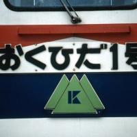 KM-100「おくひだ1号」