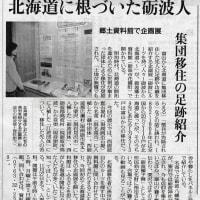 砺波郷土資料館 北海道の砺波        161019(水)