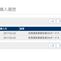 ASECコインの購入状況がメンバーサイトの反映で確認!