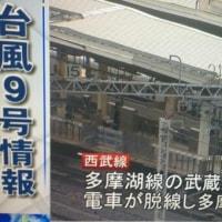 台風9号で武蔵村山に駅が出来た!