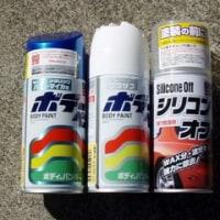 01マウント用スタビライザー塗装