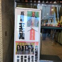 柳家小八師匠の真打昇進襲名披露興行@上野鈴本。  口上の司会は喬太郎師匠、口上は木久扇師匠、馬風師匠、市馬師匠に、最後は小三治師匠と、そうそうたる師匠方々。