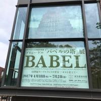 ブリューゲルの「バベルの塔」展@東京都美術館。思ったより全然小さくて、オペラグラスがないと、細かいところへ何も見えない。