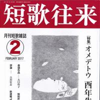 短歌往来2月号(岡 貴子)