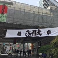 京橋大根河岸 最後の大根配布