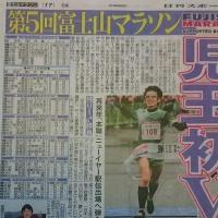 本日の日刊スポーツに大きく掲載して頂きました!
