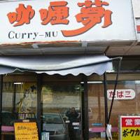 【170304ミニツアー3】咖喱夢の『メンチカツカレー』@千葉県柏市