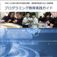 プログラミング教育実践ガイド/文部科学省