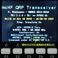 mcHFのファームを少しだけ改造 11月16日