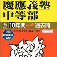 中学入試・慶應義塾中等部