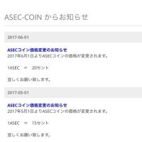 昨日、asecコインの価格が変更されました。