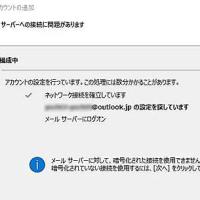 Outlook.comのアカウントをアウトルック2016に追加できない