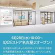 名古屋アイコス  ストア開店