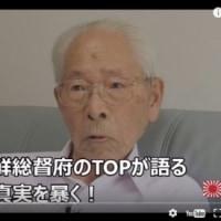 朝鮮総督府の元高官が「従軍慰安婦などない」と証言