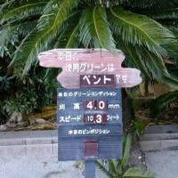 湘南シーサイドカントリー倶楽部へ行ってきました。