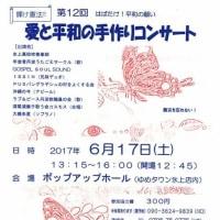 6/17 第12回 愛と平和の手作りコンサート