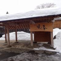 松倉温泉『悠の湯 風の季』