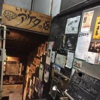 明後日25日(日)わ西荻窪「アケタの店」SOLOです🎵
