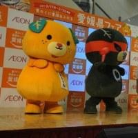 愛媛県の物産展