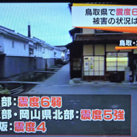 10/22 鳥取地震で揺れたところ