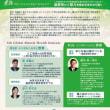 特定非営利活動法人IBREA JAPAN主催 第4回グローバルメンタルヘルスセミナー