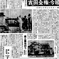 【KSM】安倍首相の真珠湾訪問「現職初」ではなかった。各紙間違えたけど、実はあの人が・・