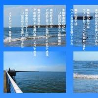 三つの浜めぐり