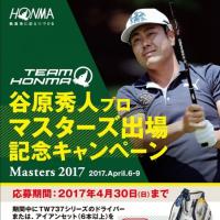 2017年のマスターズ ガルシア初V           寿会ゴルフ退会