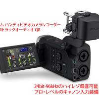 楽器演奏の収録に適した高音質のマイクを装備! ZOOM Q8 に注目…