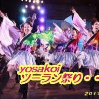 ysakoiソーラン祭り・・・
