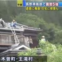 長野県南部で震度5強を観測する地震がありました。