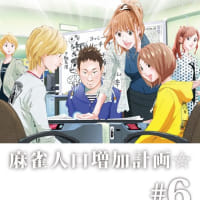 MPGP☆インディーズプロジェクト/配信#6