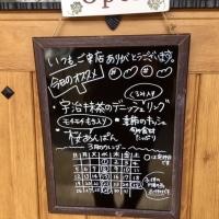 湯之谷の超人気のお店「シュシュ」