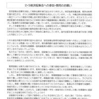 2/5 「改めていま『教室から戦争がはじまる』」北村小夜さん講演!