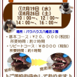 ☆八幡店からお知らせ☆