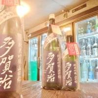『多賀治(タカジ) 純米吟醸山田錦 無濾過生原酒 2016BY』
