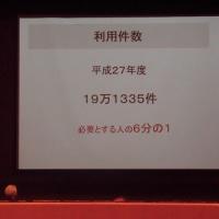 日本成年後見法学会第14回学術大会に参加・・・流通経済大学・新松戸キャンパスにて