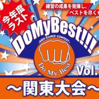本日はDoMyBest Vol.2 〜関東大会〜