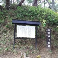 長野県上田市