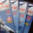 F-4J Ⅱ 26~29号