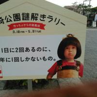 岡崎公園謎解きラリー 総集編