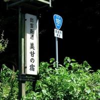 出雲街道 美甘宿 in 岡山・真庭市