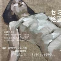 岩田壽秋裸婦絵画教室