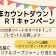 【締め切りました】「goo20周年カウントダウン RTキャンペーン」開催のお知らせ