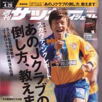 雑誌 「週刊サッカーダイジェスト」