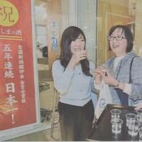 福島県産新酒5年連続日本一