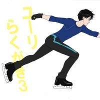 ユーリ!!! on ICE【6】2017ユーリ年賀状(勇利フリップジャンプ)