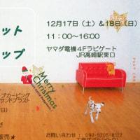 11月、12月のイベント出店スケジュール