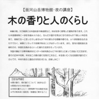 夜の講座「木の香りと人のくらし」